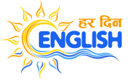 English Har Din